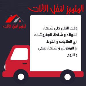 شركة نقل بمدينة 6 اكتوبر