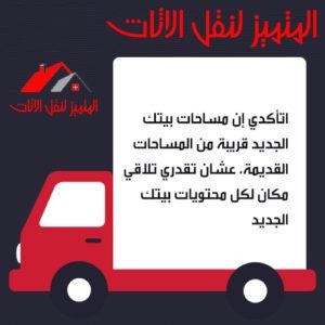 شركة نقل عفش بمدينة 6 أكتوبر