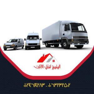 شركة نقل اثاث بمدينة 6 أكتوبر
