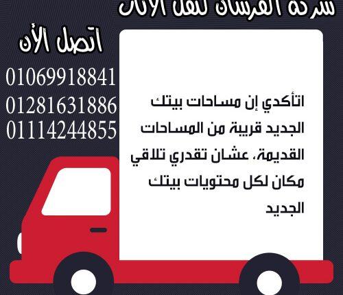 شركة الفرسان لنقل العفش بالقاهرة
